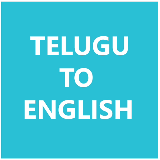 Telugu To English Dictionary - Apps on Google Play