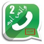 تشغيل رقمين واتس-اب Prank Icon