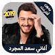 Download Saad lmjarred 2019 - جميع اغاني سعد المجرد For PC Windows and Mac