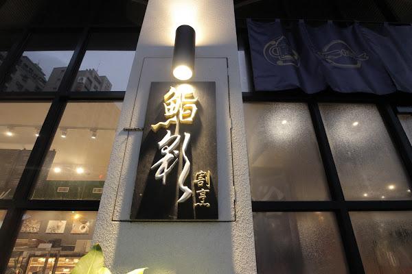 梅崎燒壽司