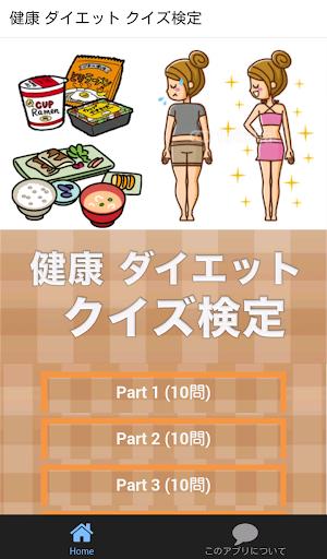 健康・美容・ ダイエット クイズ検定