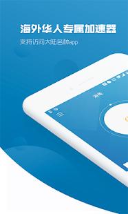 App 海龟影音加速器-帮助海外华人快速访问国内网络的VPN APK for Windows Phone