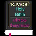 English Tamil KJV/CSI Bible icon