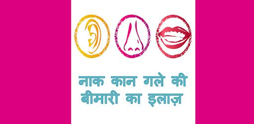 नाक कान गले की बीमारी का इलाज़ - Apps on