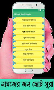 25 Small Surah Bangla - náhled