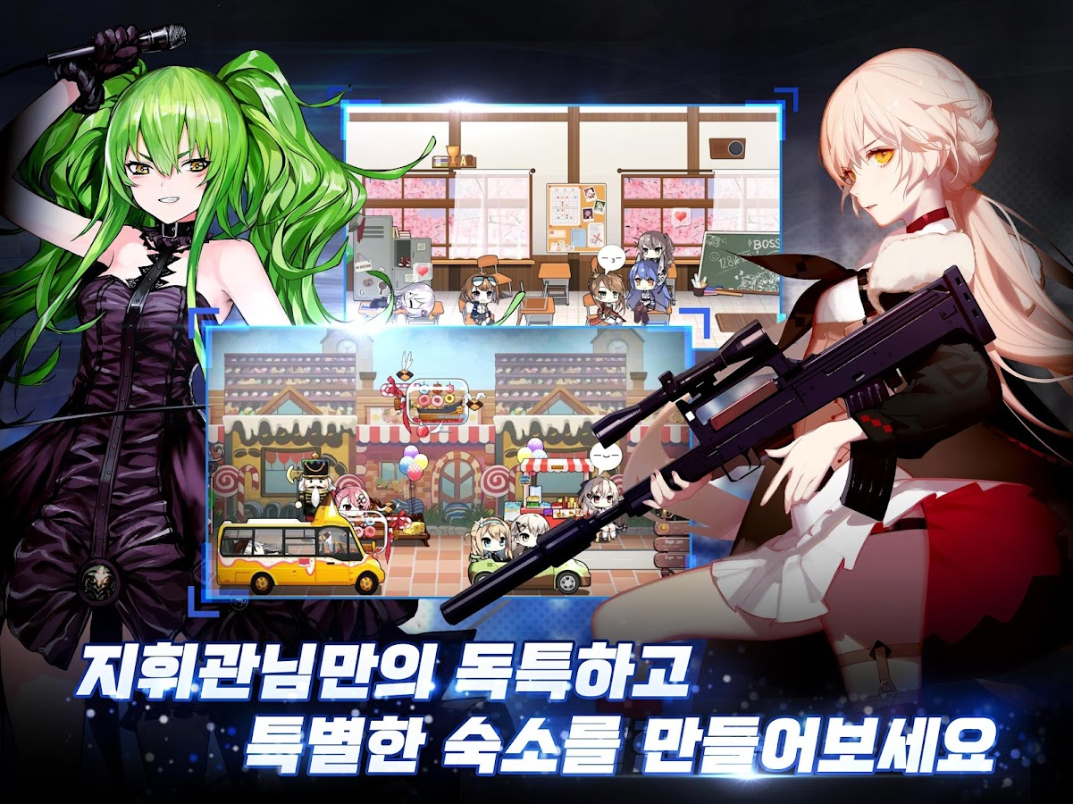 소녀전선 Girls' Frontline- screenshot