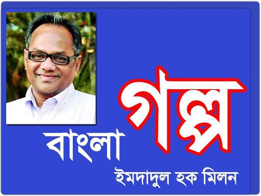 Bangla Golpo - Imdadul Haque