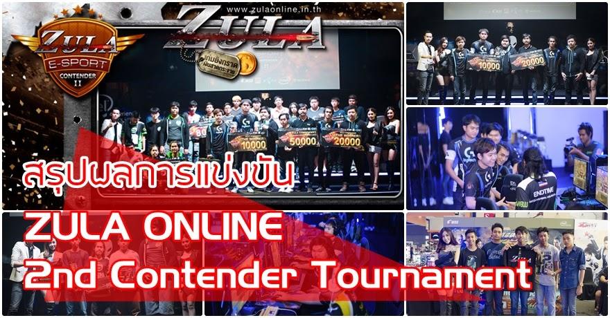 [Zula Online] สรุปผลการแข่งขัน ZULA ONLINE 2nd Contender Tournament