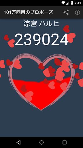 101万回目のプロポーズ