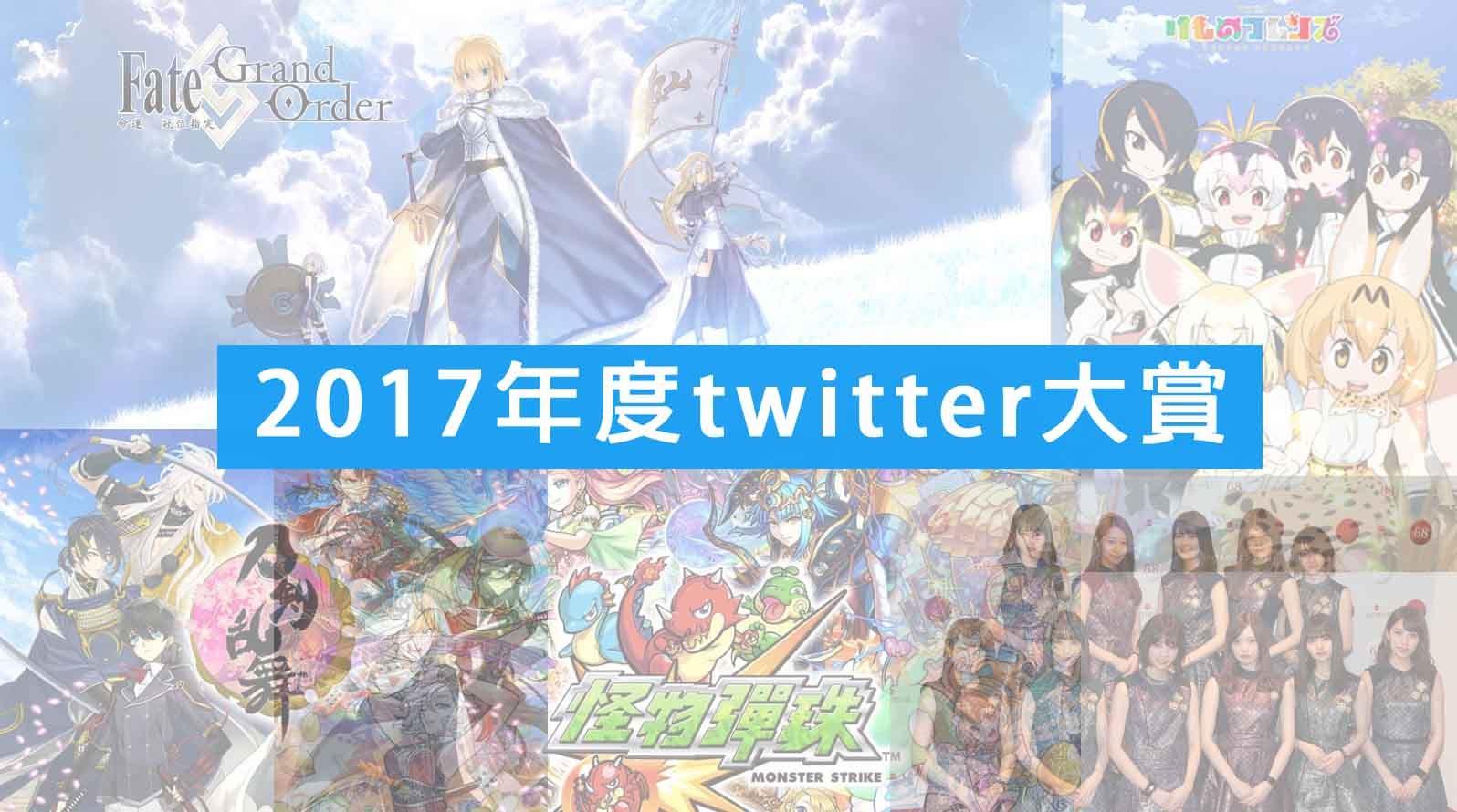 日本2017年度twitter大賞發表!#FGO 這些詞日本人最常推啊
