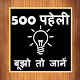 Download 500 Best Hindi Paheli Quiz For PC Windows and Mac