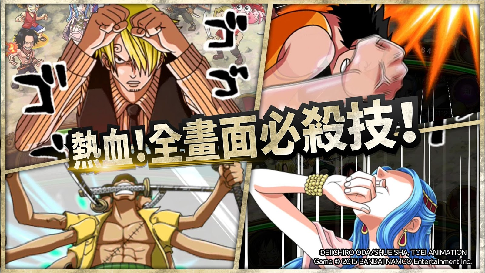 LINE: ONE PIECE 秘寶尋航- screenshot