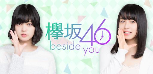 欅坂: Download 欅坂46〜beside You〜 For PC