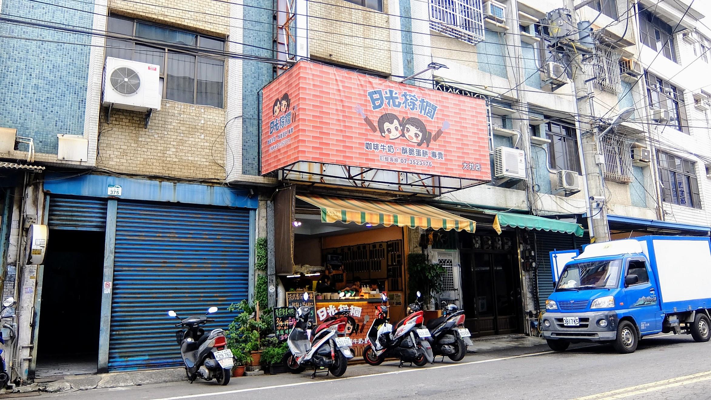 日光棕櫚,店門口,以前叫做健康廚房