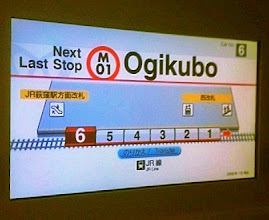 Photo: Our Next and Last Stop on our RTW trip: Ogikubo.