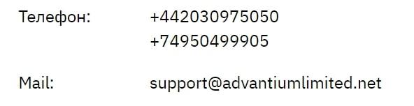 Advantium Limited: отзывы вкладчиков и механизмы работы брокера обзор