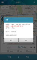 Screenshot of 앱대리(고객용) - 대리운전, 탁송 전문  O2O서비스