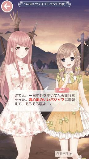 プリンセス級14-SP3