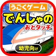 動く電車の音声ゲーム~幼児向け知育タッチ~