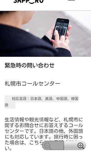 免費下載生活APP 札幌雪まつり app開箱文 APP開箱王