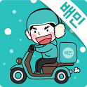 배달의민족 - 수수료 0% 1등 배달앱 icon