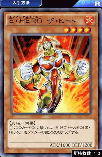 E・HEROザ・ヒート