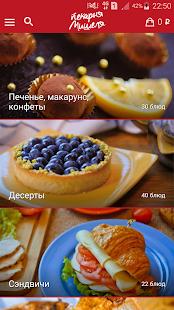 Пекарня Мишеля - náhled