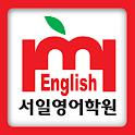 수원서일영어학원 icon