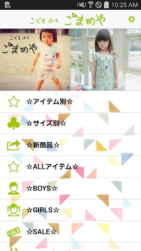 キッズファッションのセレクト通販【子供服 ごまめや】