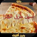 أسهل طرق بيتزا بدون نت icon