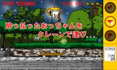 おっちゃんクレーン プラス~ステージクリア型クレーンゲームのおすすめ画像1