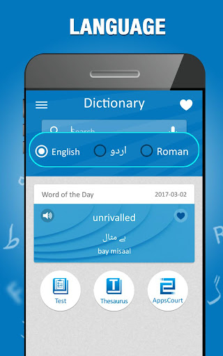 English to Urdu Dictionary screenshot 2