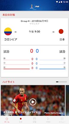 NHK 2018 FIFA ワールドカップのおすすめ画像2
