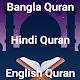 Download Bangla Quran Hindi Quran English Quran Audio video For PC Windows and Mac