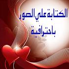 ☝ Escriba en la imagen ☝ icon