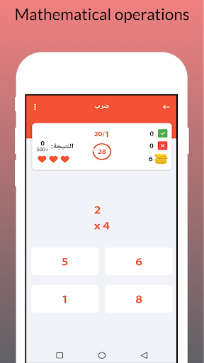 Learn Math - The new learning method android2mod screenshots 5
