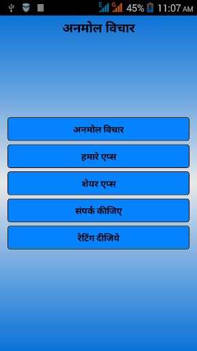 All Quotes In Hindi