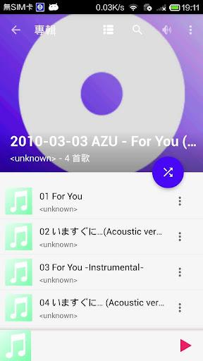 免費音樂歌詞下載 EZBox MP3  專業播放器 screenshot