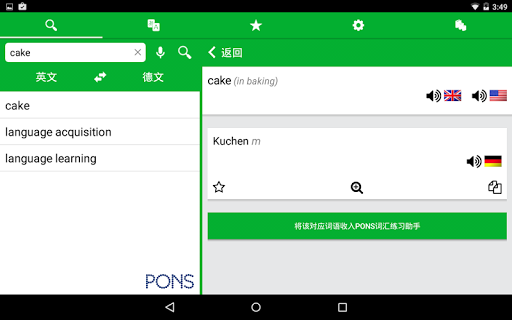玩書籍App PONS免费在线词典免費 APP試玩