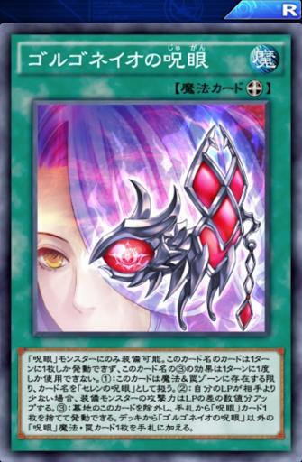 ゴルゴネイオの呪眼