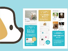 いぬのきもち・ねこのきもち 犬猫に毎日役立つペット情報のおすすめ画像5