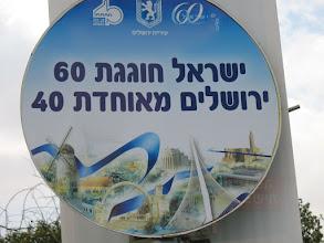 Photo: 60th Anniversary of Israel / 40th Liberation Day of Jerusalem