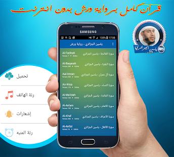 ياسين الجزائري قرآن كامل برواية ورش بدون انترنت - náhled