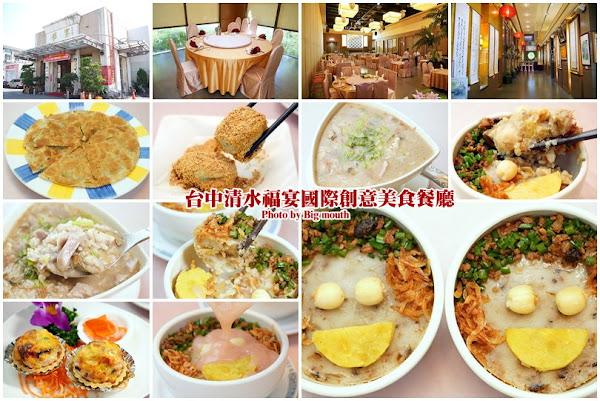 福宴國際創意美食餐廳