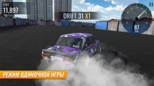 Russian Car Drift 1.8.11 screenshots 10