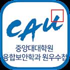 중앙대대학원융합보안원우수첩 icon
