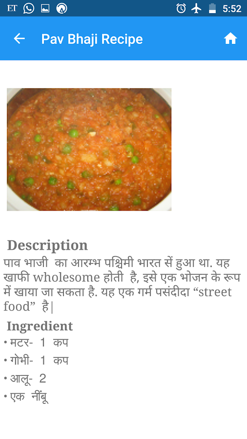 Hindi Food Recipe Offline- screenshot