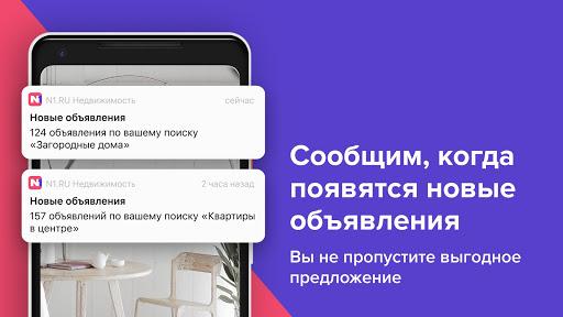 N1.RU — Недвижимость: квартиры, новостройки, жильё screenshot