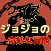アニメクイズ for ジョジョの奇妙な冒険Ver