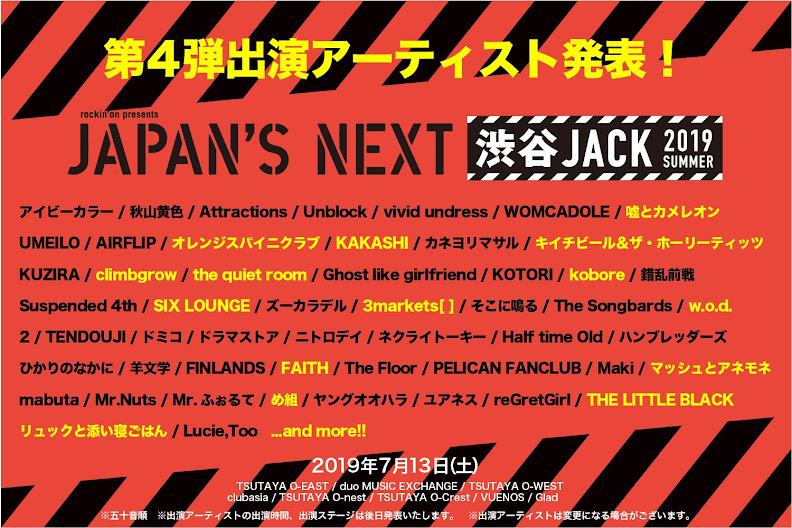 [迷迷音樂] 日本都市型音樂祭JAPAN'S NEXT 嘘とカメレオン、UMEILO、Ghost like girlfriend、羊文学、reGretGirl...都將出演